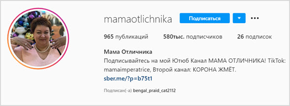 mamaotlichnika