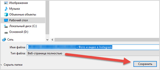 Сохранение веб-документа