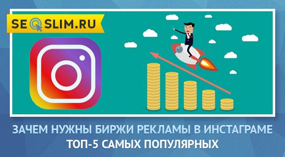 5 сервисов рекламы в Instagram