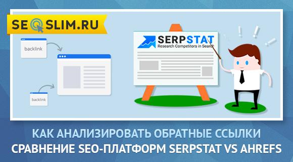 Сравнение сервисов Serpstat и Ahrefs