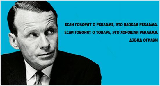 Дэвид Огилви
