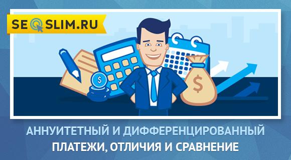 Виды платежей по кредиту в банке