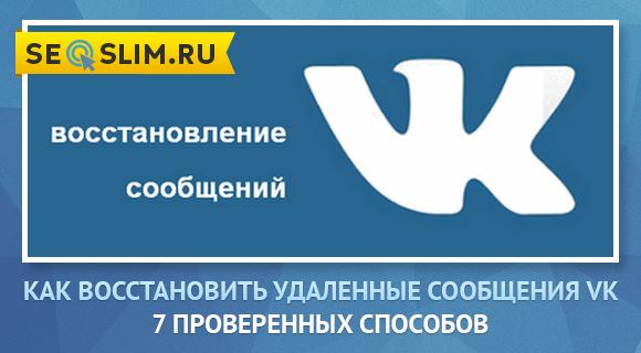 7 способов, как восстановить сообщения в Вконтакте