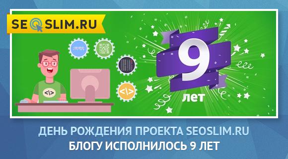 День Рождения seoslim.ru 9 лет