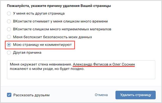 Комментаторы ВК 2