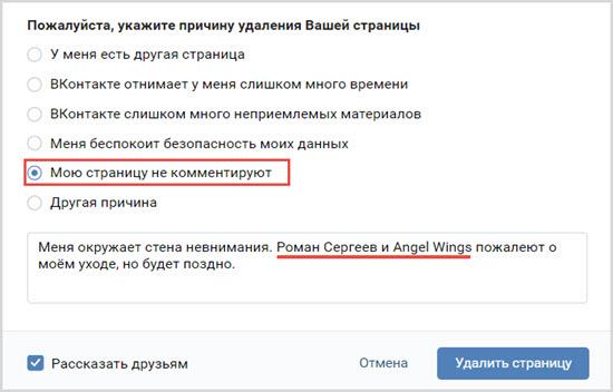 Комментаторы ВК
