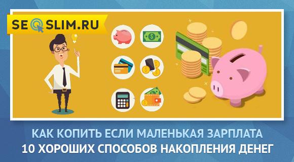 Как копить деньги если небольшой доход
