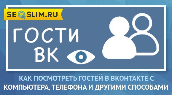 Как посмотреть гостей страницы ВКонтакте