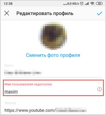 Как изменить логин в инстаграм