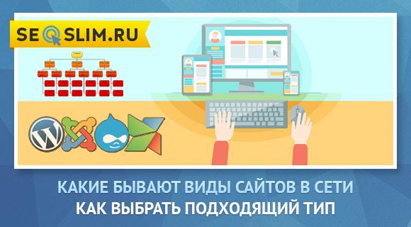 Виды и типы сайтов в интернете