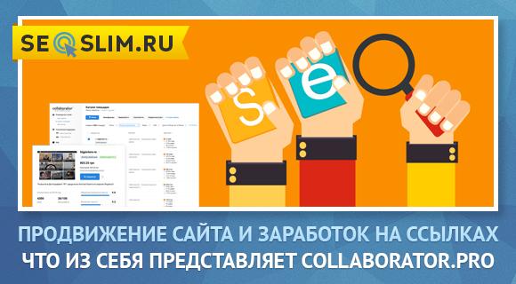 Обзор биржи прямой рекламы Collaborator.pro