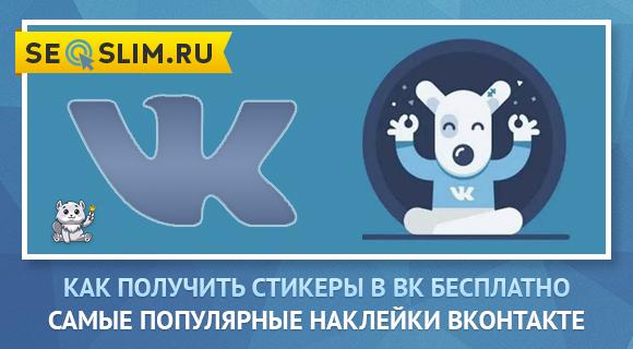 Популярные наклейки (стикеры) в VK