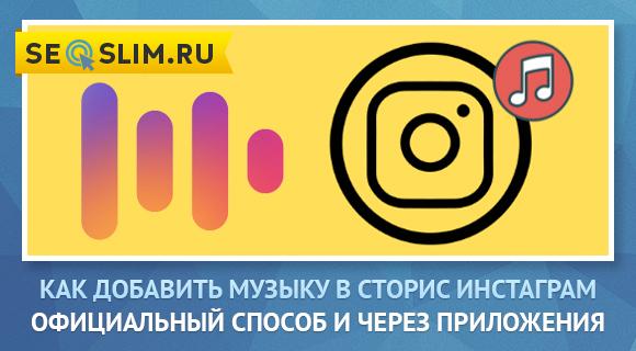 Лучшие способы по добавлению музыки в Stories Инстаграм