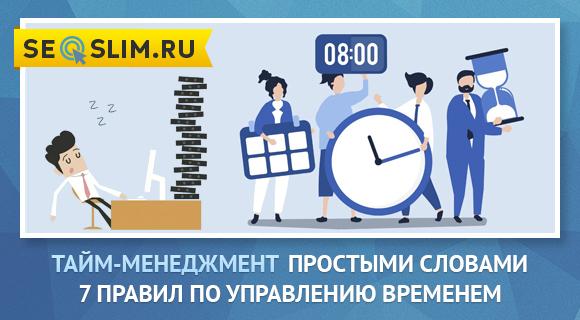 Техника управления временем тайм-менеджмент