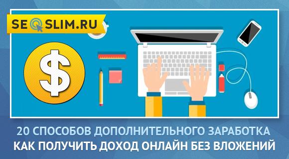 ТОП-20 способов заработать в интернете