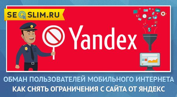 Фильтр от Яндекс за обман пользователей