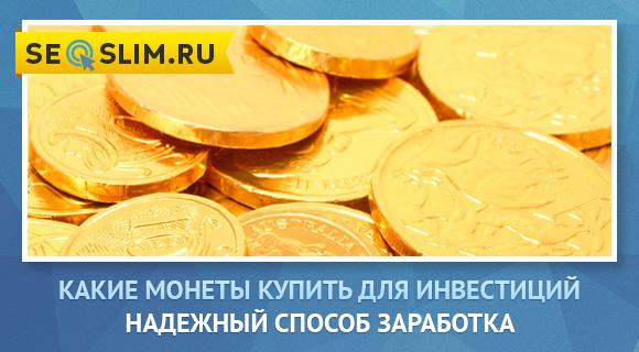 Как инвестировать в монеты