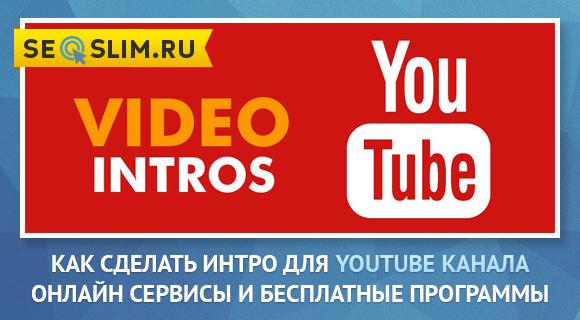 3 способа создания интро для Ютуб канала
