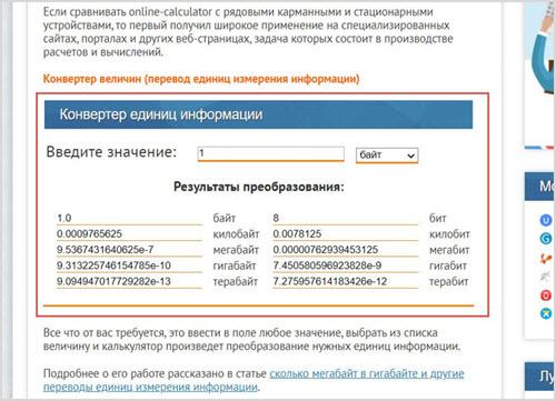 Калькулятор для сайта