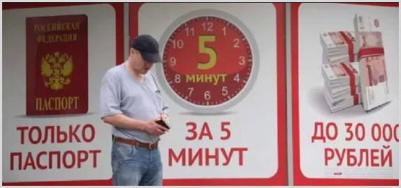Деньги за 5 минут