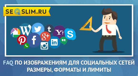 FAQ по изображениям для социальных сетей