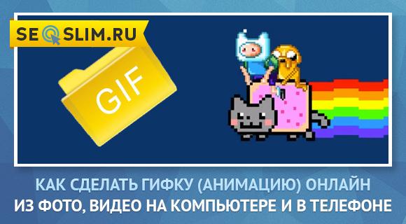 Gif анимация программы и сервисы