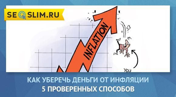 Как защититьденьгиотинфляции