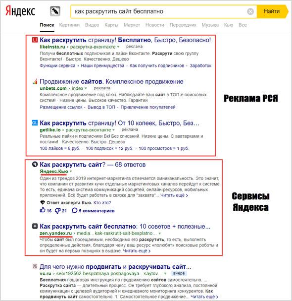 ТОП-10 Yandex