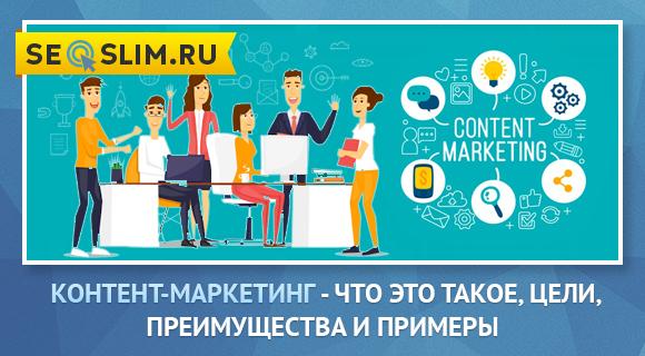 Контент-маркетинг простыми словами