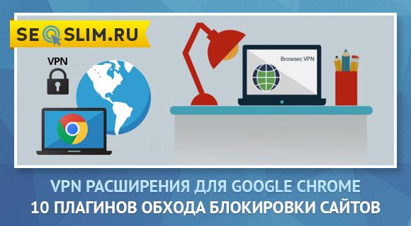 Лучшие VPN расширения для Chrome