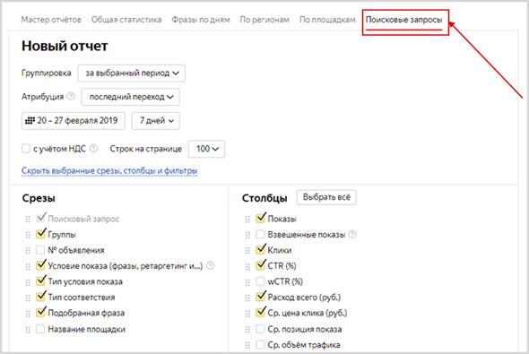 Отчет в Яндекс.Директ Шаг 1