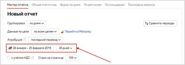 Отчет в Яндекс.Директ Шаг 2