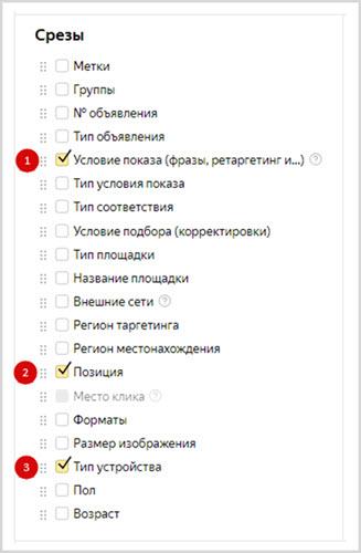 Отчет в Яндекс.Директ Шаг 3