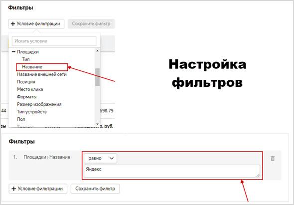 Отчет в Яндекс.Директ Шаг 4