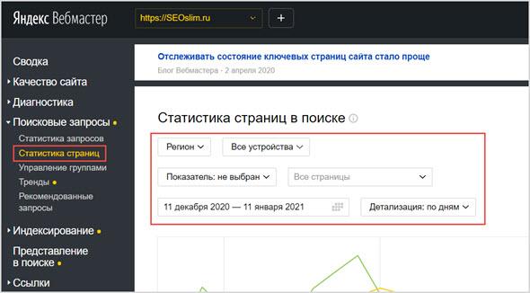 Яндекс Вебмастер фильтры