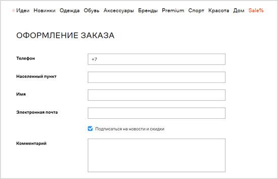 Форма покупки товара в интернет-магазине