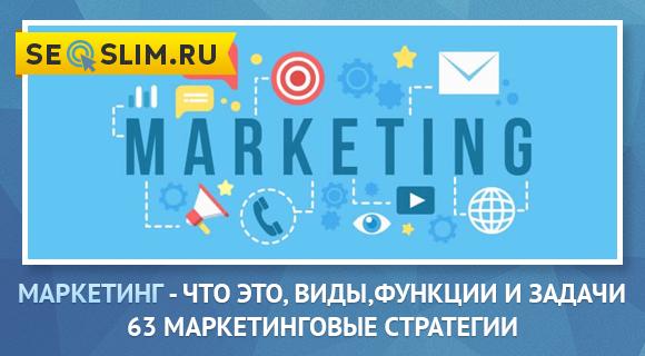 Что означает маркетинг на понятном языке
