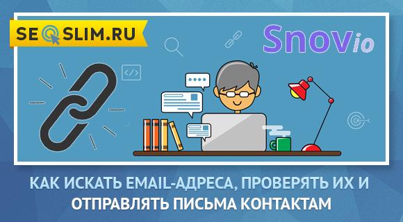 Как автоматизировать аутрич Snov.io