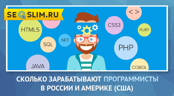 Какой заработок программиста в России и Америке