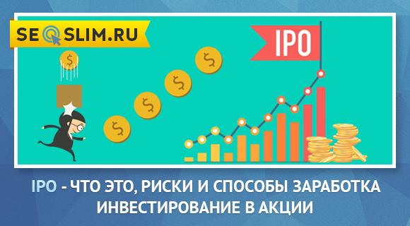 В чем суть заработка на IPO