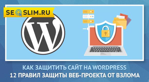 Защита WordPress