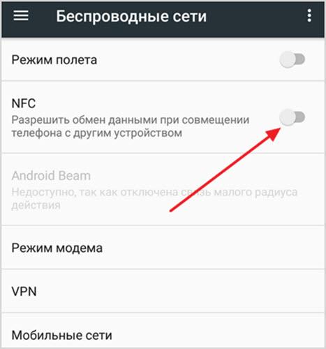 Как включить NFC в телефоне