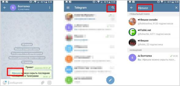 Пример поиска в Телеграм