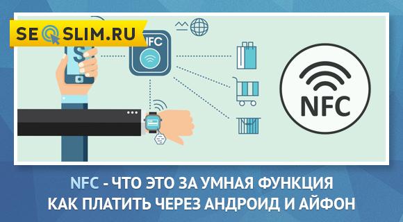 Что такое NFC, как платить с телефона Андроид iOS