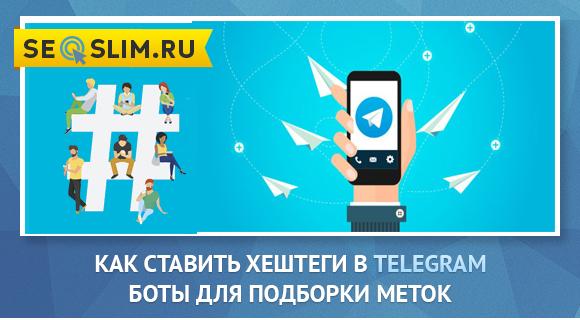 Все что надо знать о хештегах в Телеграм
