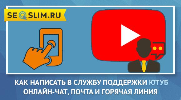 Все способы обратиться в службу поддержки youtube