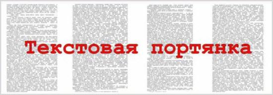Много текста