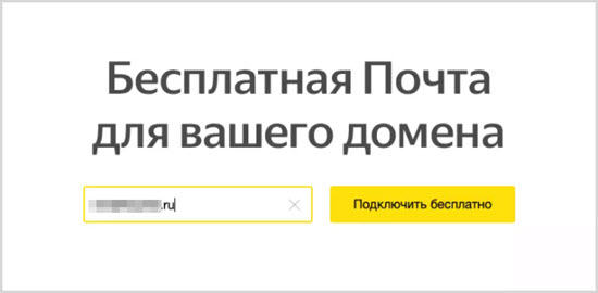 Создание почты Yandex