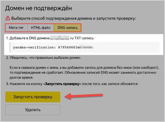 DNS запись
