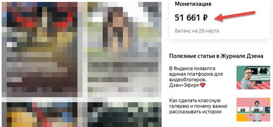 Доход в Яндекс Дзен